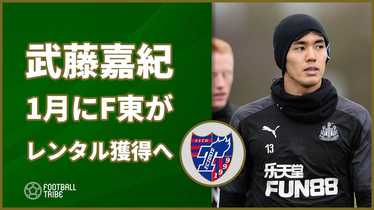 武藤嘉紀、FC東京が1月にレンタルで獲得か?