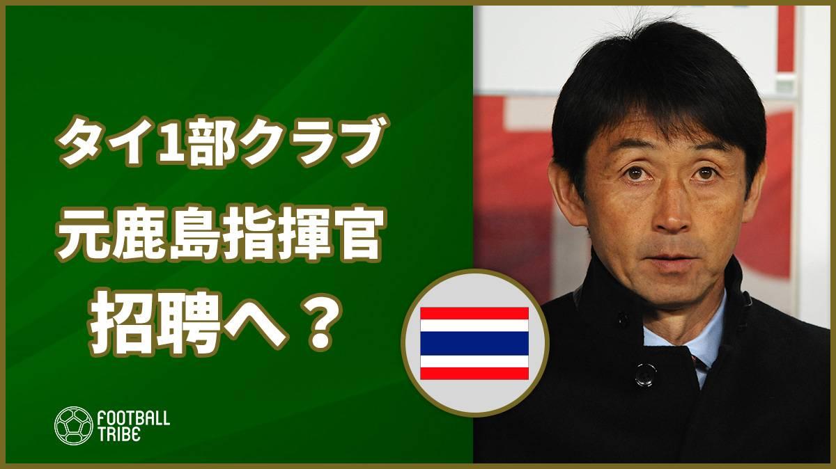 タイ1部クラブ、元鹿島の石井正忠監督を招聘へ?