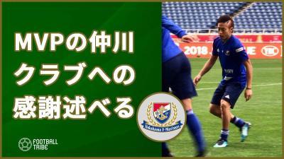 JリーグMVPの仲川輝人「マリノスに関わる全ての人に感謝」