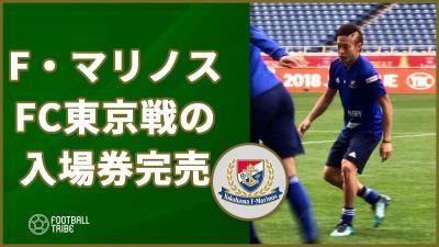 J1最多入場者数更新へ!横浜FM、最終節のチケット完売。発券枚数は?