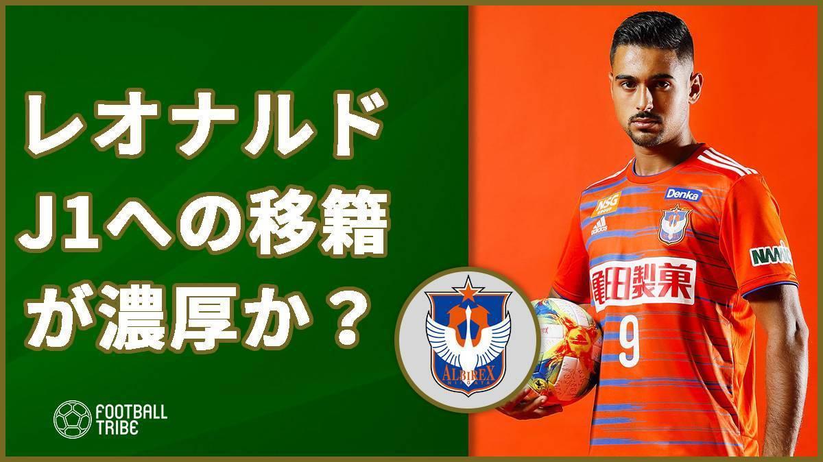 新潟でJ2得点王のレオナルド、J1クラブへ移籍濃厚?代理人がSNSに投稿