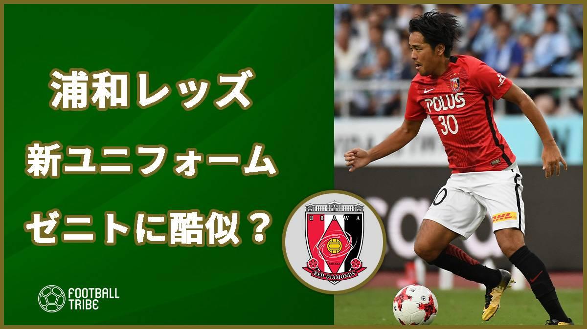 浦和、2020シーズンの新ユニフォーム発表!ゼニトに酷似か?