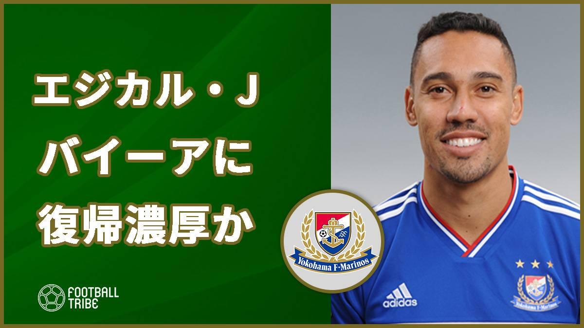 横浜FMのエジカル・ジュニオ、バイーア復帰が濃厚?今季11得点の活躍