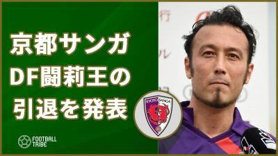 京都、元日本代表DF闘莉王の引退を発表!驚きのその得点記録は…