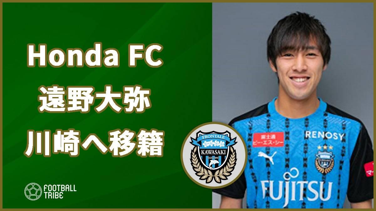 Honda FCのFW遠野、川崎へ完全移籍!来季は福岡へレンタル