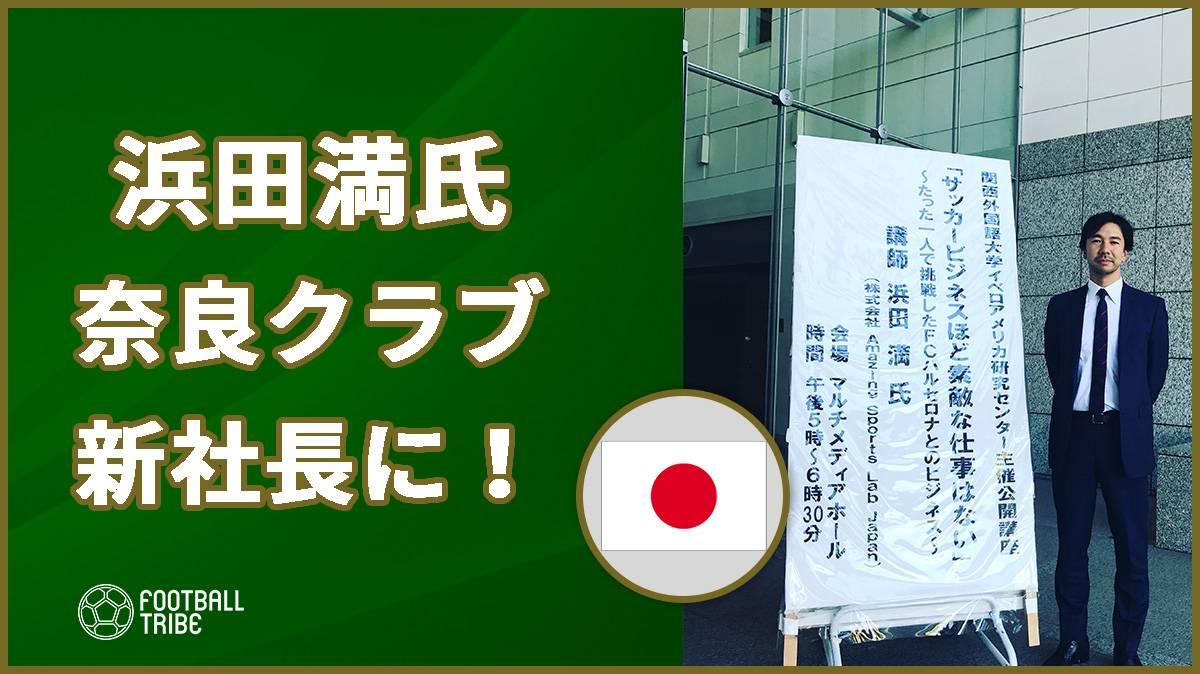 JFL奈良クラブ、新社長就任を発表!入場者数水増しの処分も決定