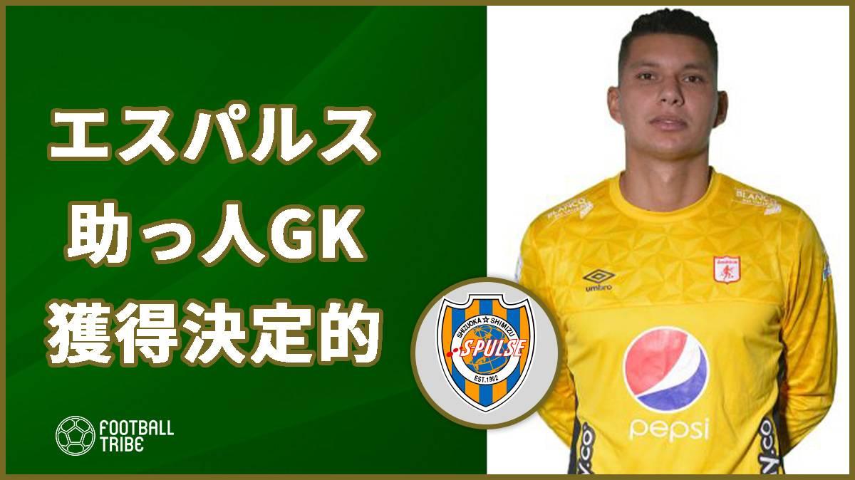 清水、ブラジル人GK獲得決定的に!今季はコロンビアリーグでプレー