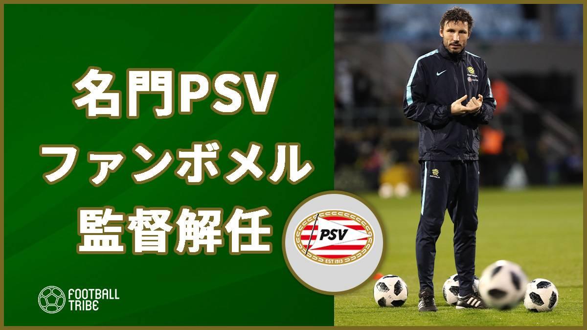 堂安律所属のPSVがファン・ボメル監督を解任!