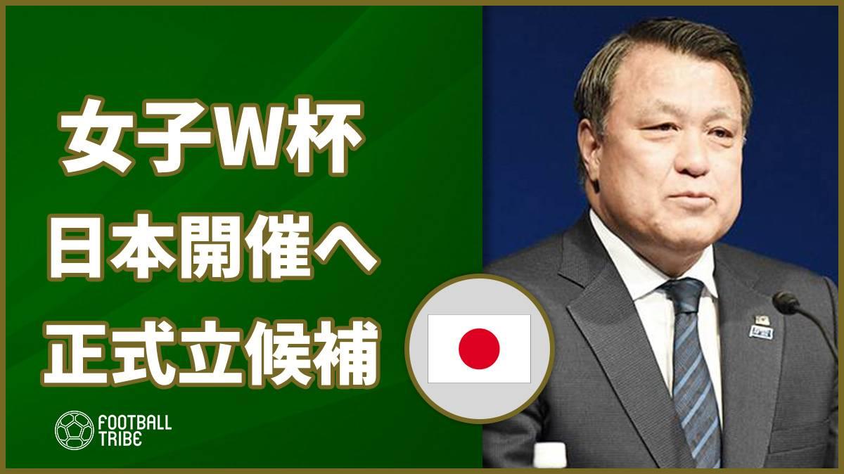 女子W杯を日本で開催!?開催国に正式立候補!