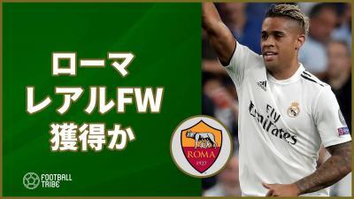 ローマ、レアルFWを1月にレンタルで獲得か