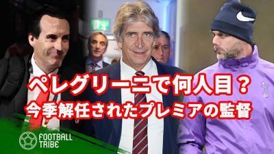 今季解任されたプレミアリーグの監督たち。ペレグリーニで何人目?