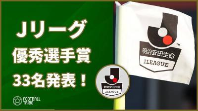 Jリーグ優秀選手賞33名が決定!明日開催のアウォーズでMVPが発表