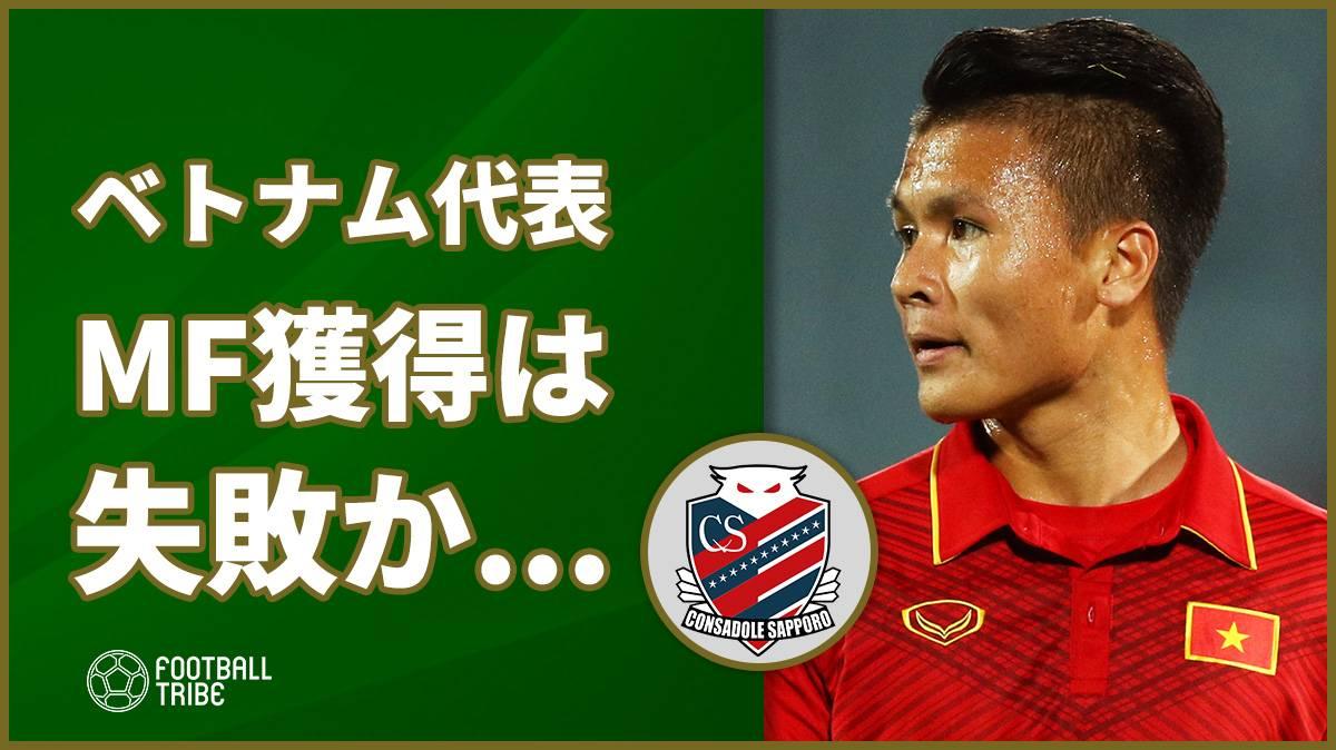札幌、ベトナム代表MFにオファーもハノイFCは拒否…