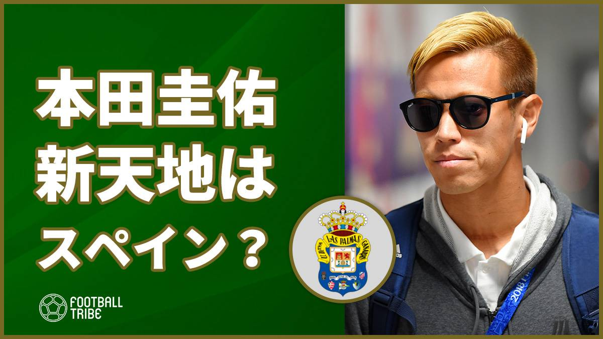 1ヵ月退団の本田圭佑、新天地にスペイン2部クラブが浮上!?