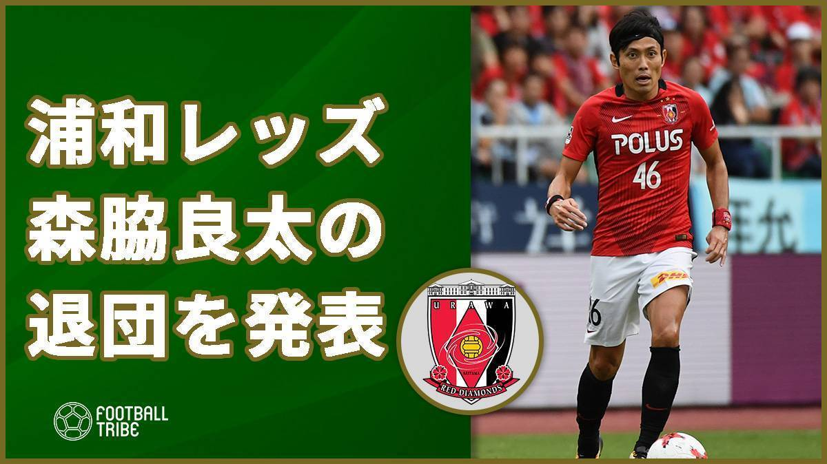 浦和、DF森脇の退団を発表…サポーターへ長文メッセージ!