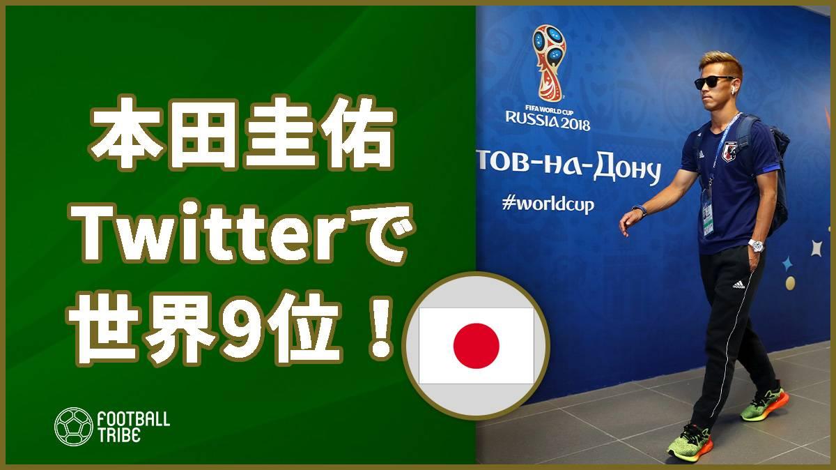 本田圭佑、世界アスリートTwitterランキング9位に!「なぜ選ばれたか知っている」