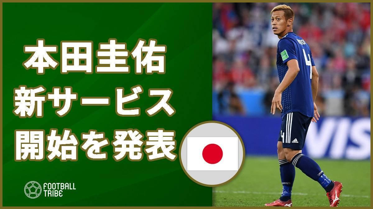 本田圭佑がプロを目指す選手に直接指導?NowDo開始!