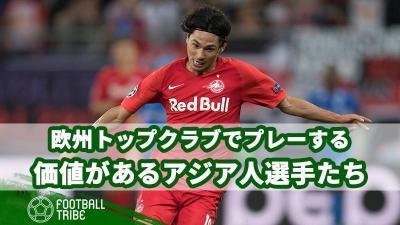 欧州トップクラブでプレーする価値がある5人のアジア人選手たち