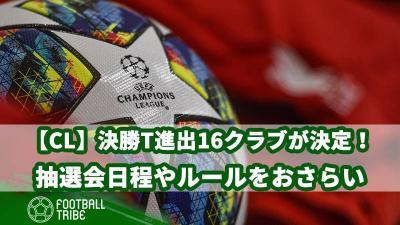 【CL】決勝T進出16クラブが決定!組み合わせ抽選会の日程やルールをおさらい!