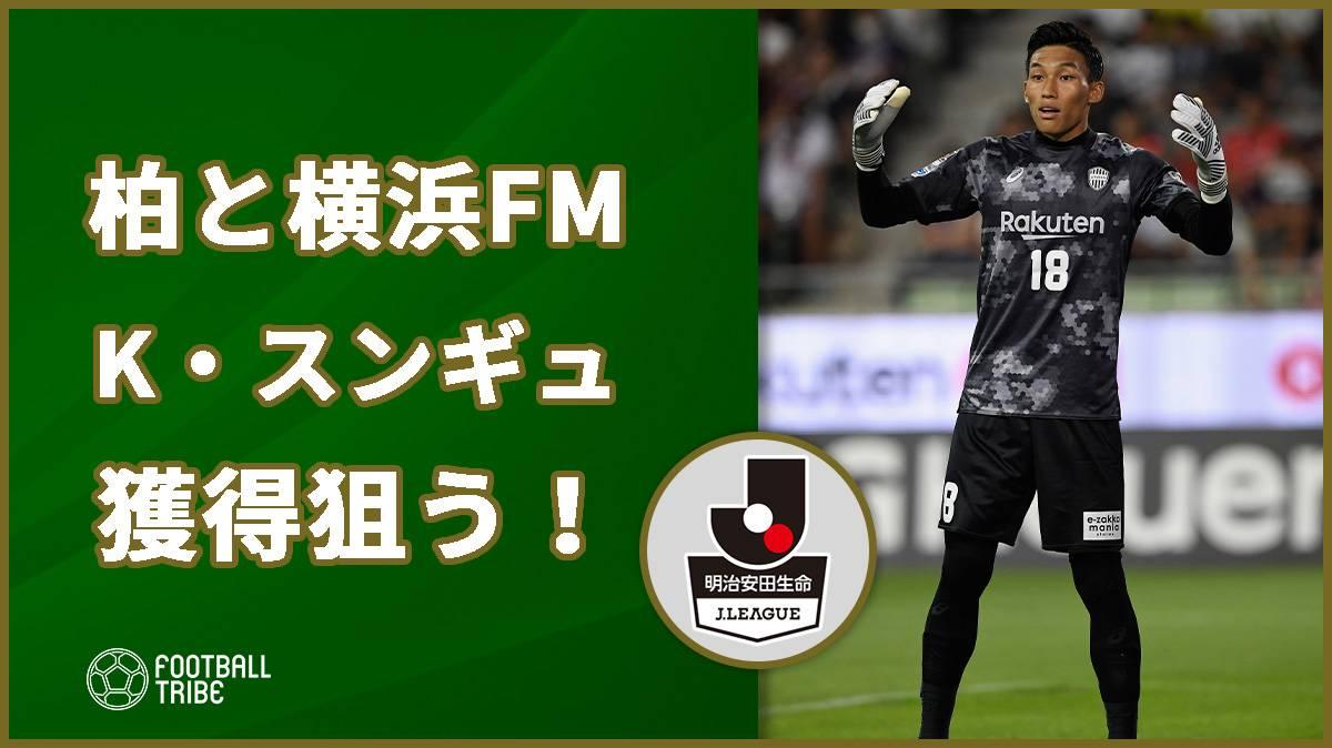 横浜FMと柏、韓国代表GKキム・スンギュ獲得へ!