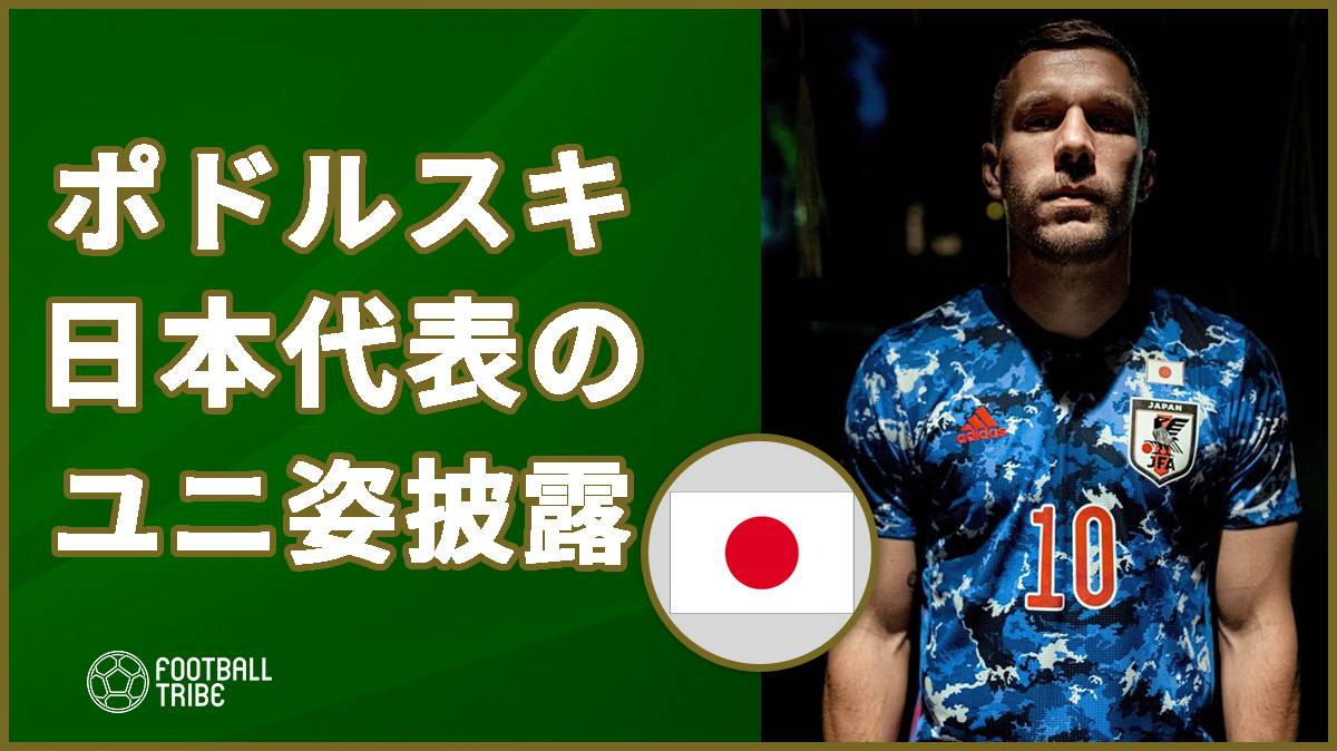 ポドルスキ、日本代表ユニフォーム姿を披露!9月には試合観戦も