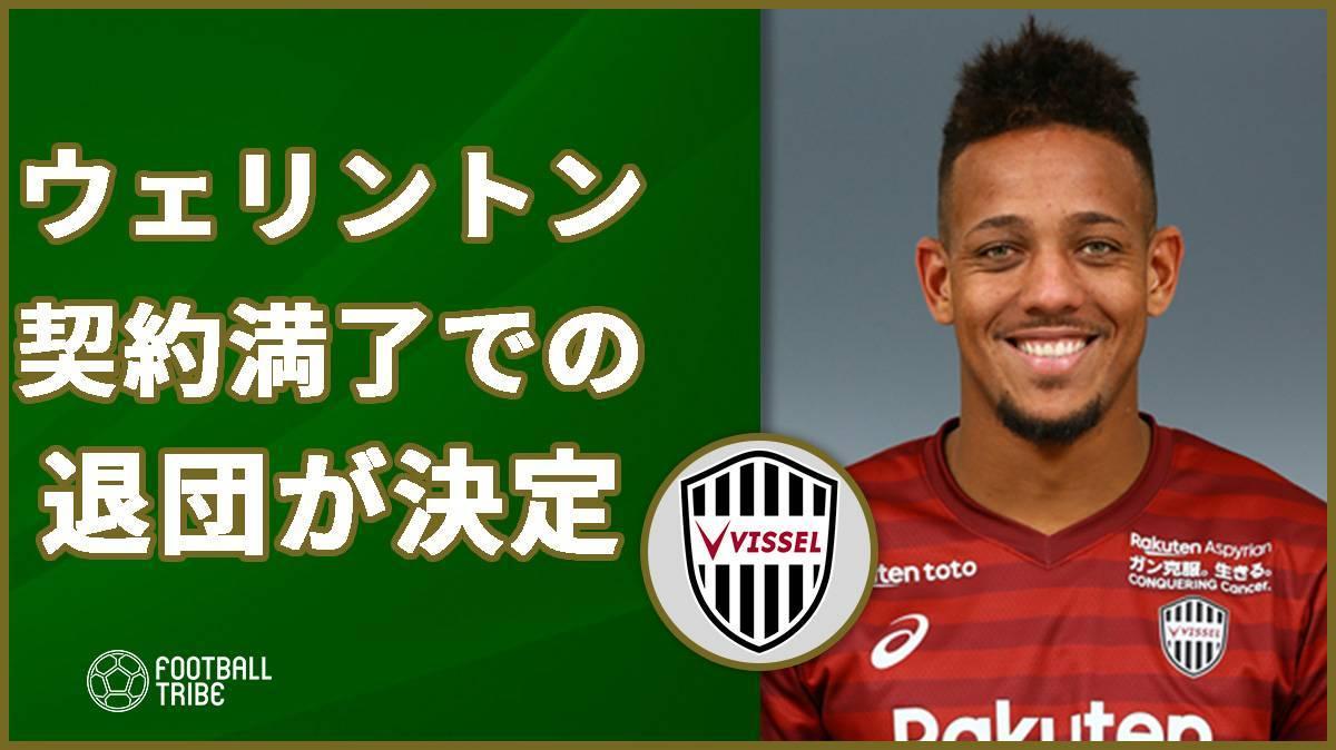 神戸、ウェリントンとの契約満了を発表!新たな外国人選手獲得の可能性は…