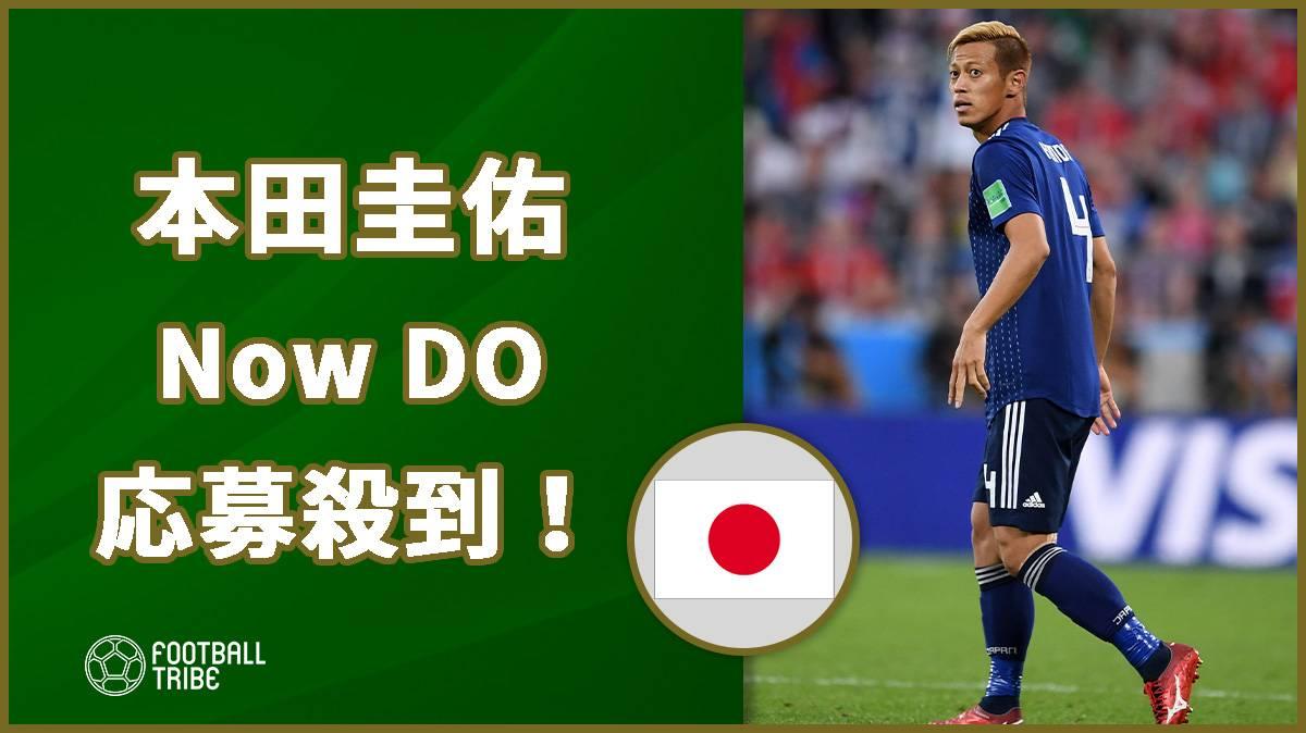 本田圭佑、新サービス「NowDo」に応募5000件!スタッフも募集
