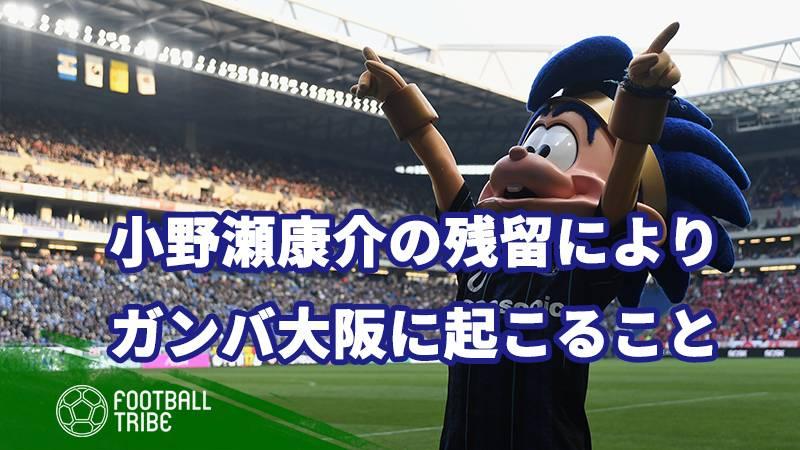 小野瀬康介の残留によって、ガンバ大阪に起こりそうな4つのこと