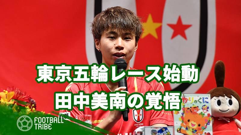 東京五輪出場レース始動。INAC神戸に電撃移籍した田中美南の覚悟
