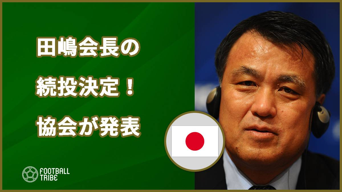 JFA、田嶋会長の続投決定!64人全員が賛成