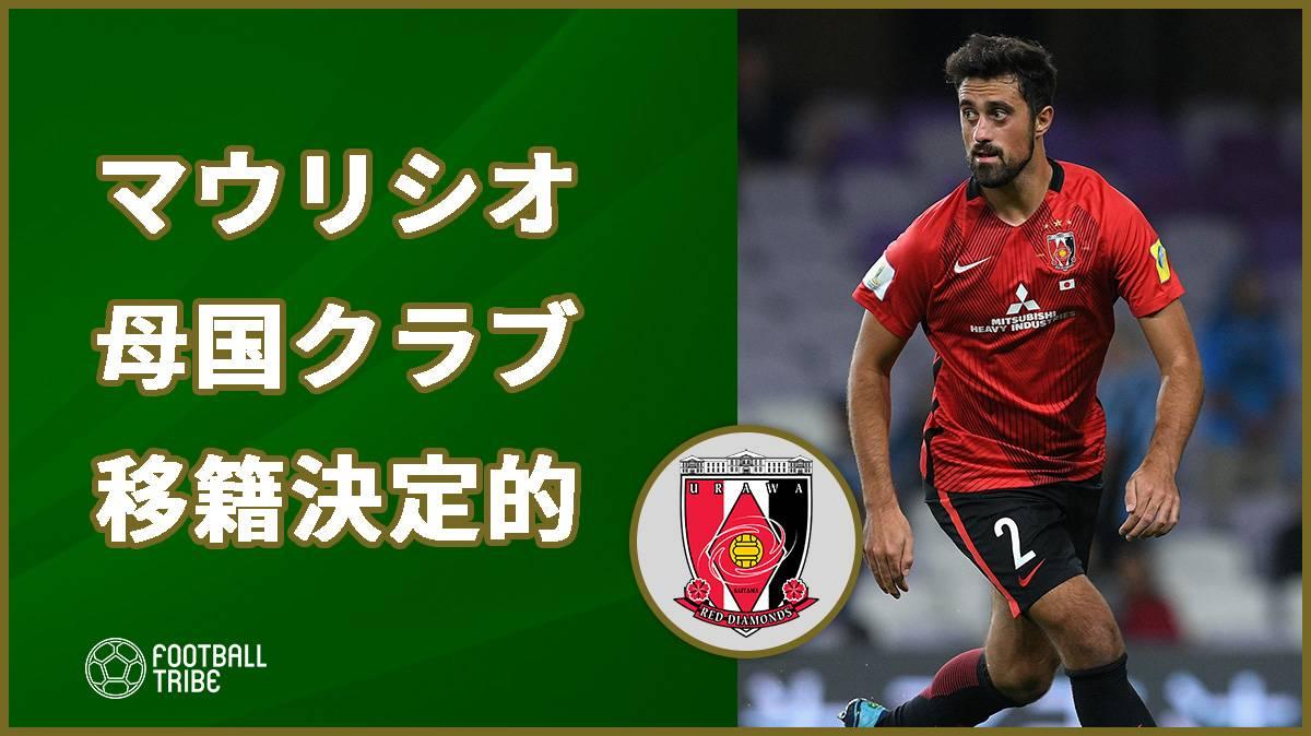 浦和DFマウリシオ、ブラジル2部クラブへ移籍決定的に!間もなく正式発表か