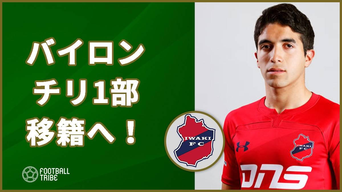 青森山田出身のバスケスバイロン、チリ1部リーグに移籍か?いわきFCがオファーを明かす