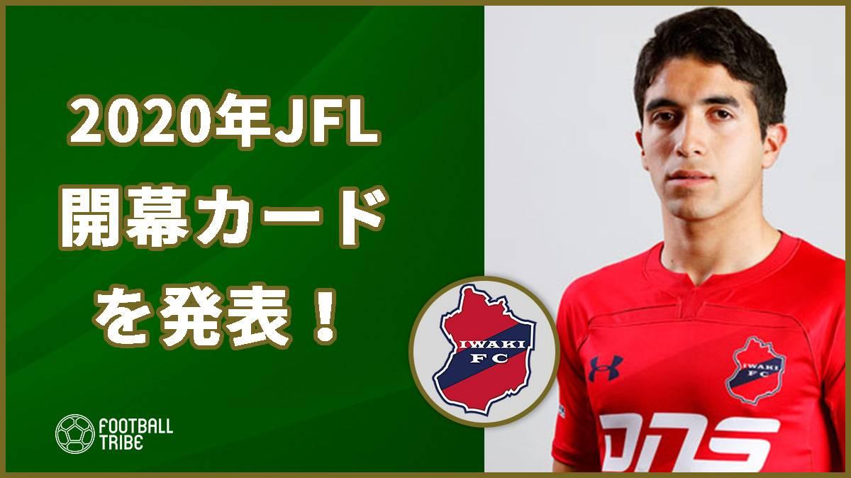 JFLの開幕カードが発表!いわきFCは奈良クラブと対戦