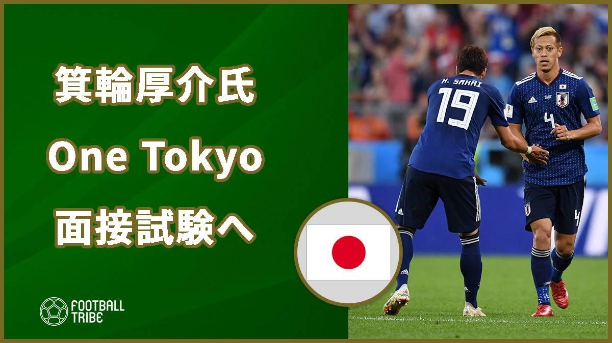 本田圭佑設立のOne Tokyo、トライアウトをあの著名人が突破!?