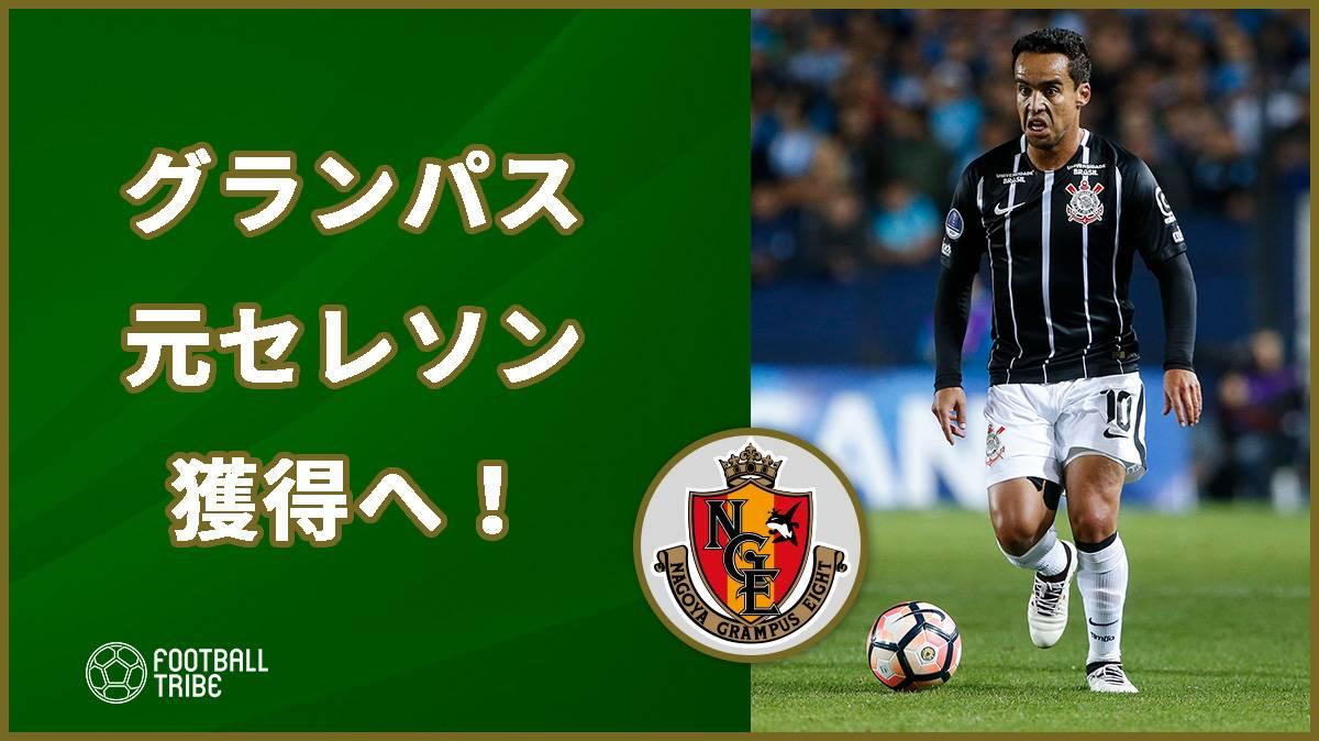 名古屋、コリンチャンスの元ブラジル代表MF獲得へ!ジョーが勧誘か