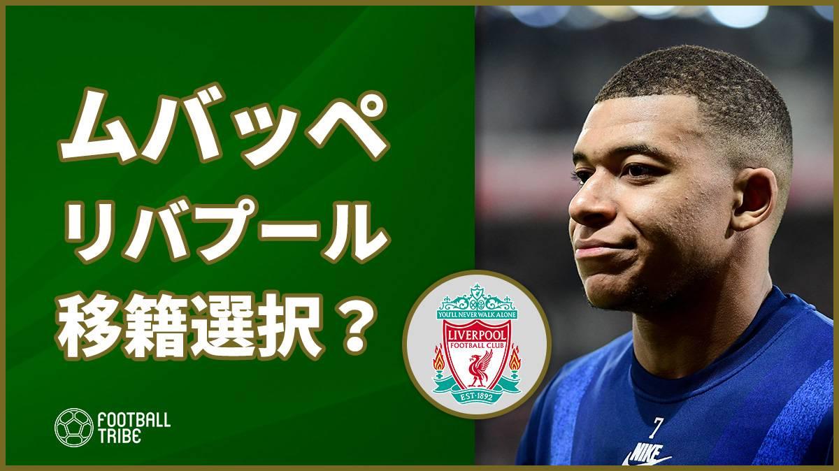 ムバッペ、レアルよりリバプール移籍を選択?