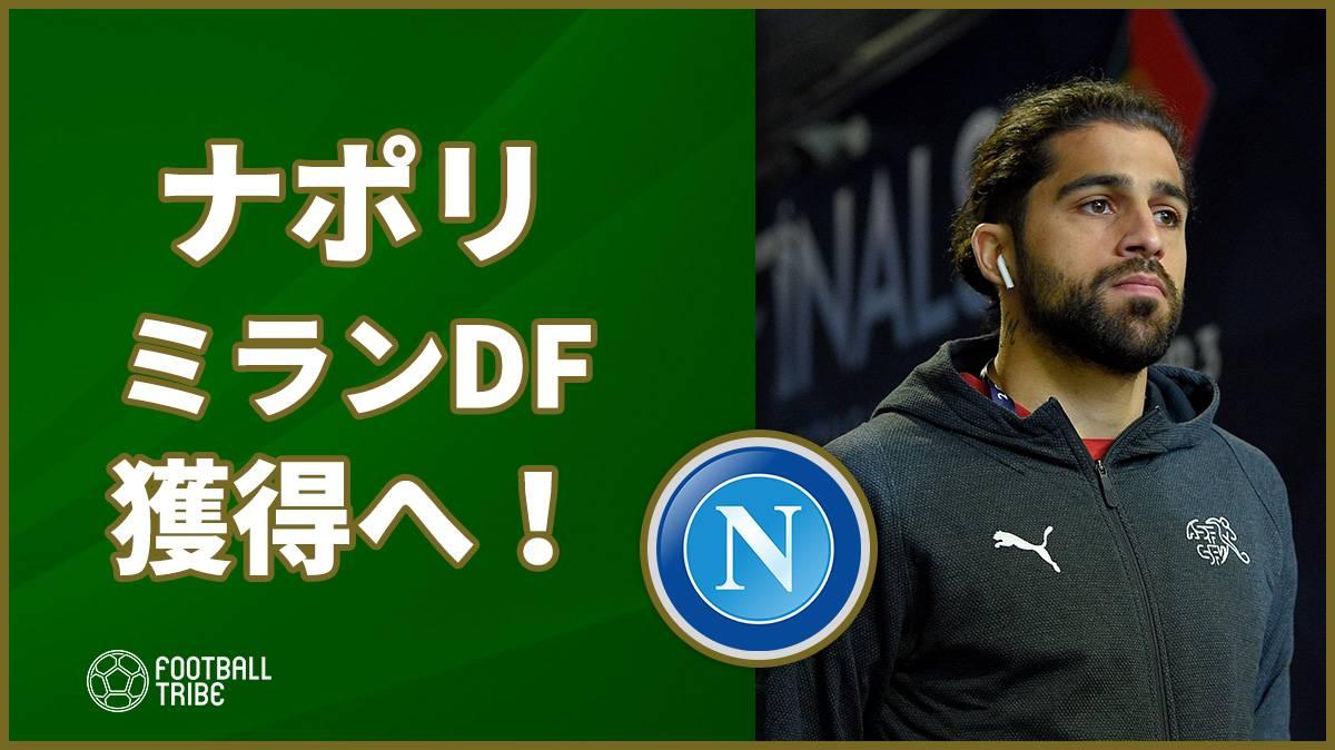 ナポリ、フェネルバフチェ移籍噂のミランDF獲得へ!