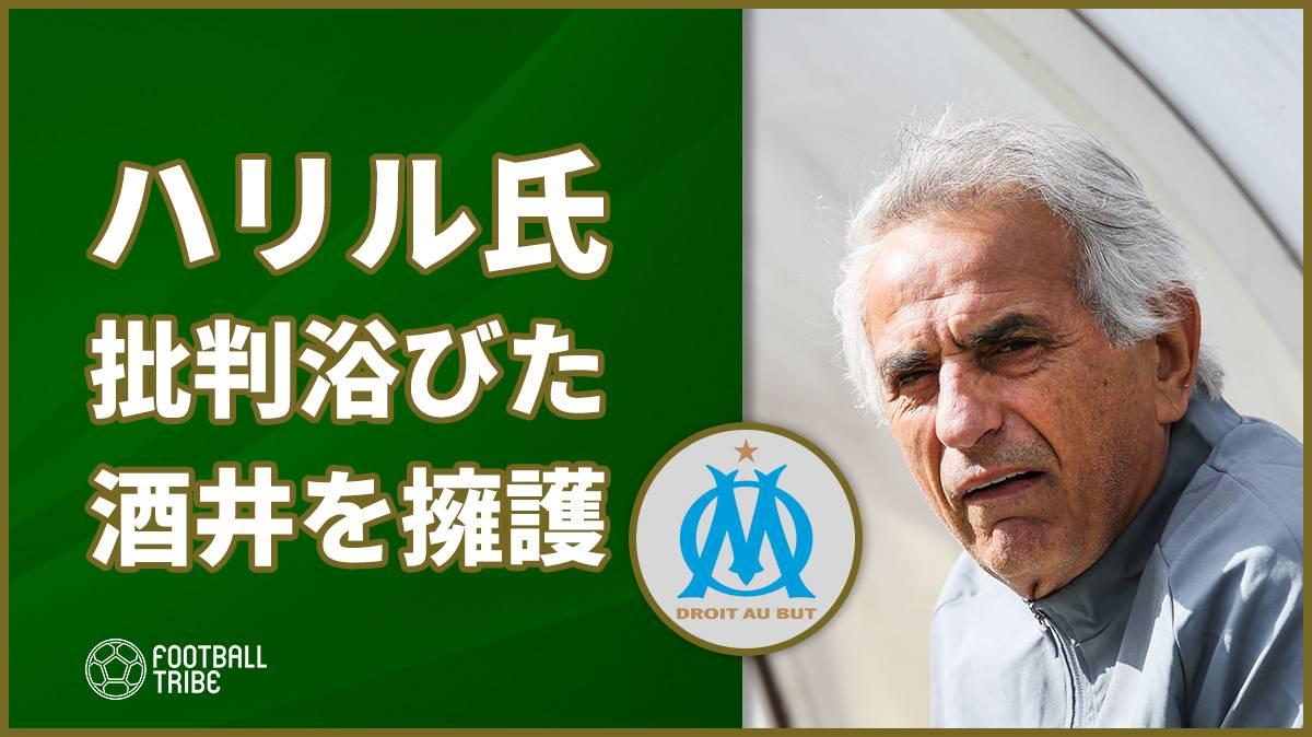 元日本代表監督ハリル氏、批判浴びた酒井宏樹を擁護…