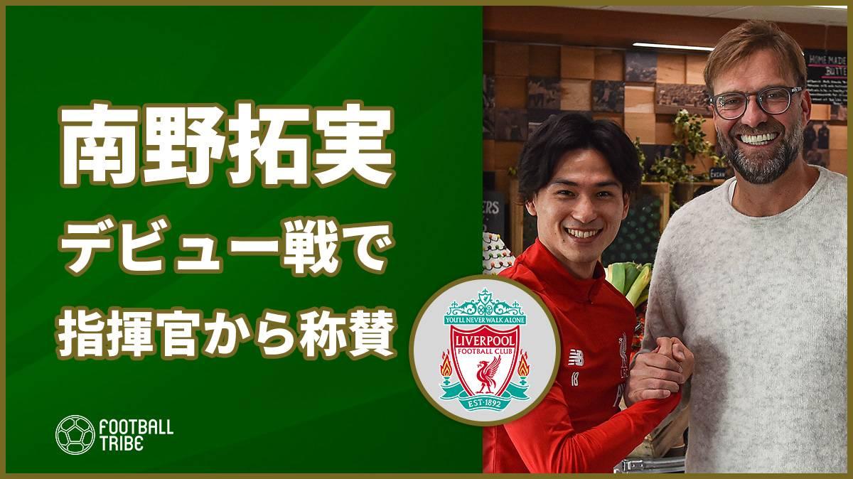 南野拓実がリバプールデビュー!試合後クロップ監督から称賛される!