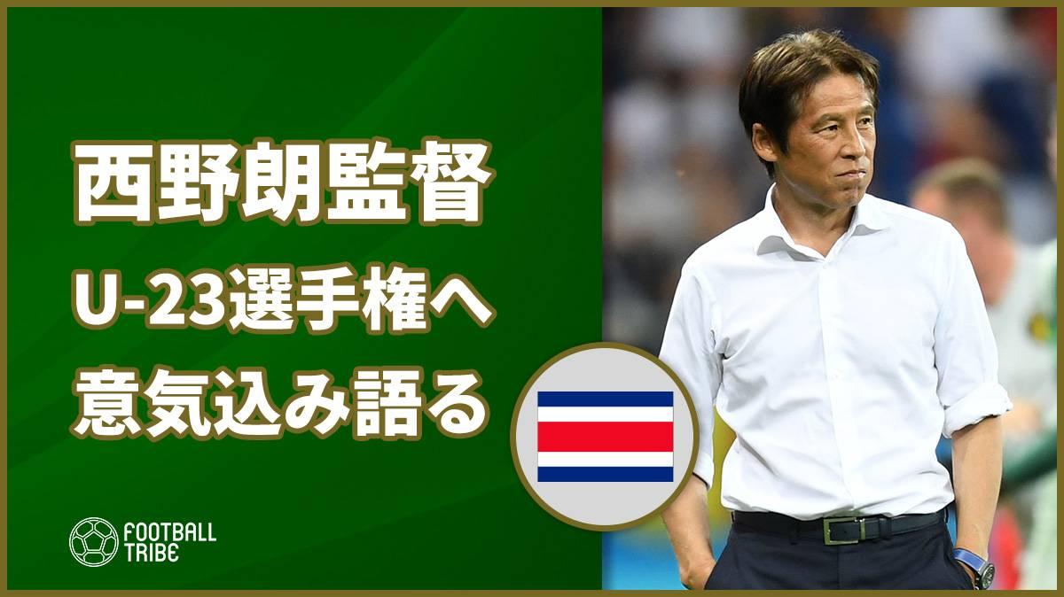 タイ代表西野朗監督、開催国として挑むU-23選手権へ意気込み語る!