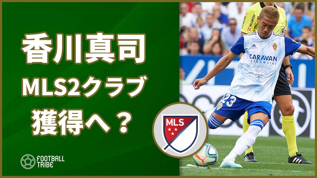サラゴサ所属の香川真司、MLSの2クラブが獲得へ?