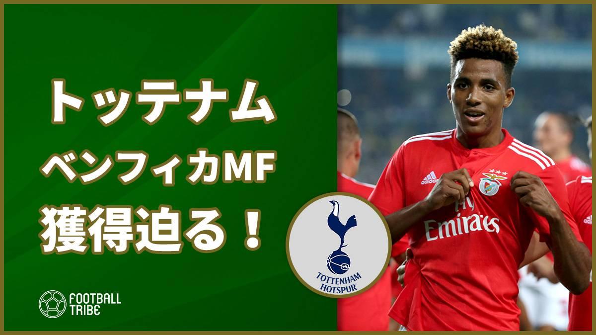 トッテナム、ベンフィカの若手MFレンタルで獲得迫る!