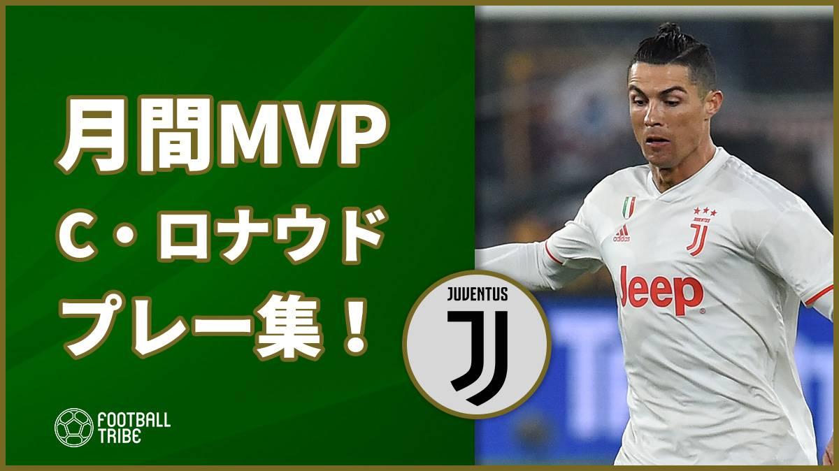 12月ユベントス月間MVP、C・ロナウドプレー集!