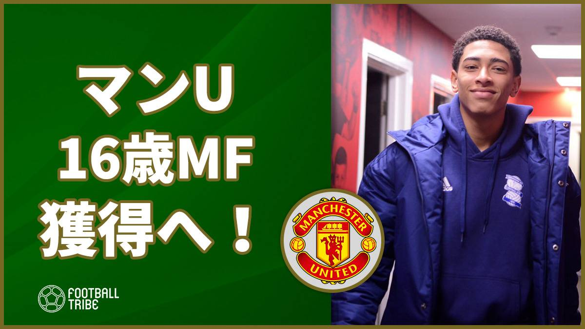 マンU、16歳MFの獲得に36億円でオファー!