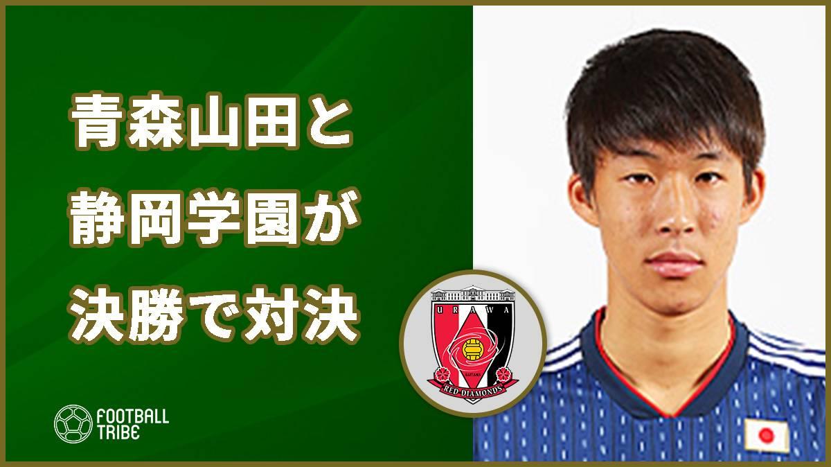 全国高校サッカー選手権、決勝は青森山田と静岡学園に!