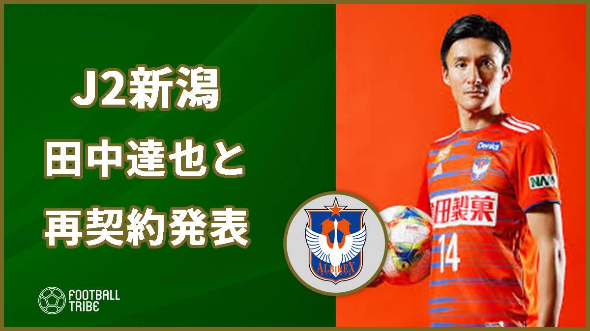 契約満了から一転…新潟、元日本代表FW田中達也と再契約を発表!