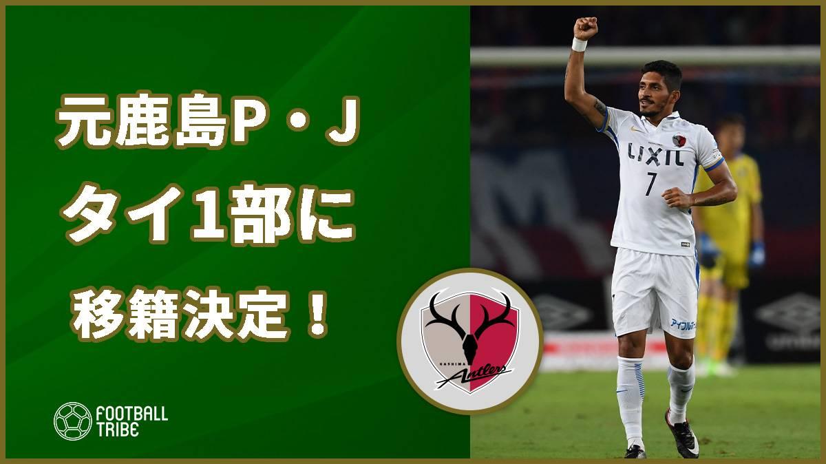 元鹿島FWペドロ・ジュニオール、タイ1部クラブに移籍決定!監督はあの人…
