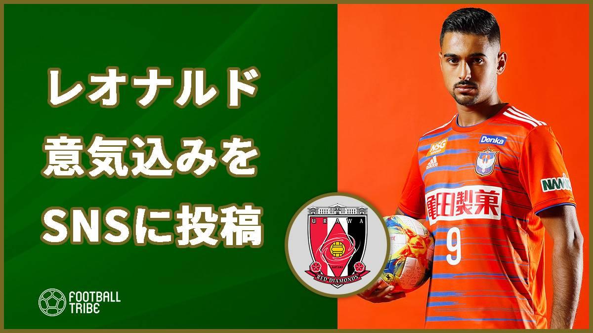 浦和FWレオナルド、新シーズンへの意気込みを語る!「今年はさらに多くの栄冠を」
