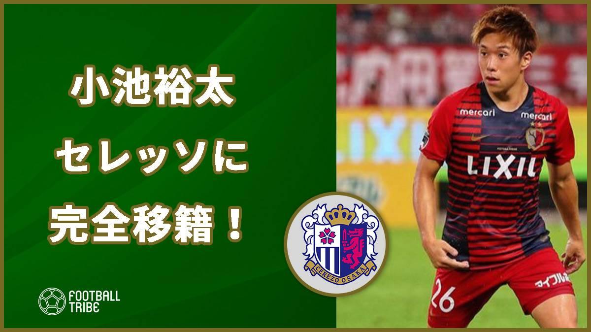 DF小池裕太、セレッソへ完全移籍が決定!2019シーズンは鹿島でプレー