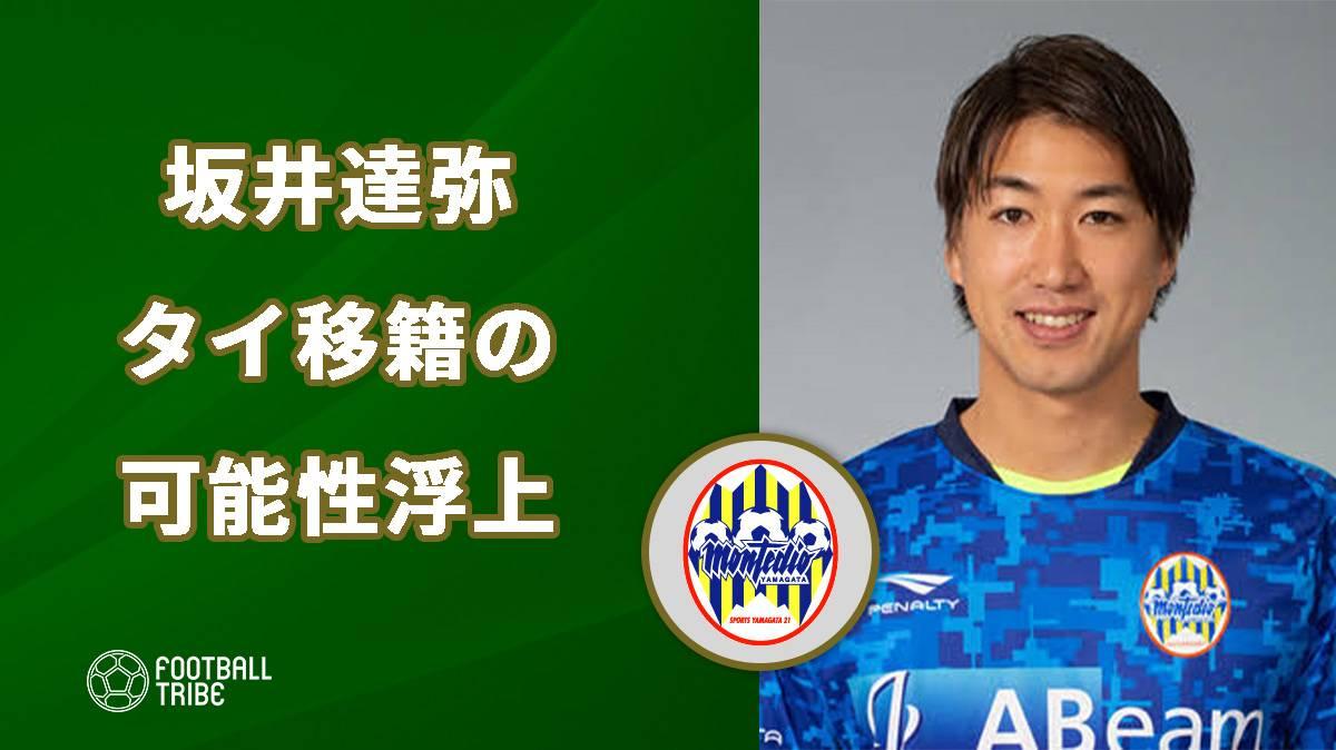 元日本代表DF坂井達弥、タイに移籍の可能性浮上!